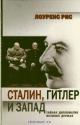 Сталин, Гитлер и Запад. Тайная дипломатия великих держав